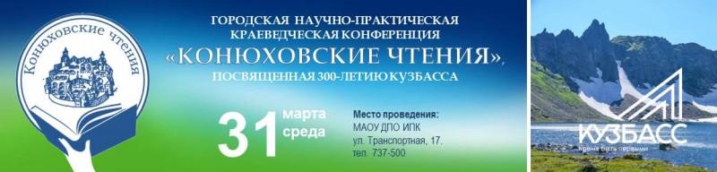 Конюховские Чтения 2021