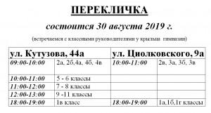 perekl 2019